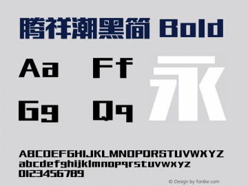 腾祥潮黑简 Bold Version  1.01图片样张