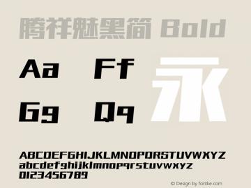 腾祥魅黑简 Bold Version  1.01图片样张