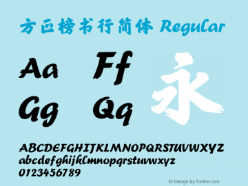 方正榜书行简体 Regular Version 1.10 Font Sample