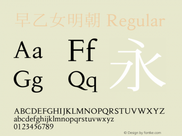早乙女明朝 Regular Version 001.000 Font Sample