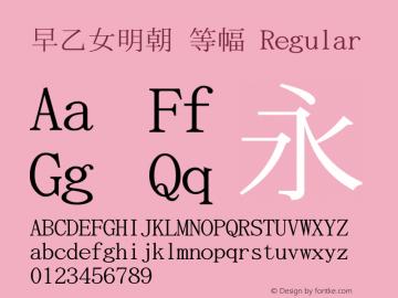 早乙女明朝 等幅 Regular Version 001.000 Font Sample