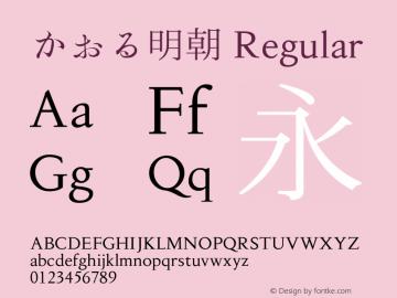 かおる明朝 Regular Version 001.000 Font Sample