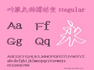 叶根友特楷形空 Regular Version 1.00 January 30, 2016, initial release图片样张