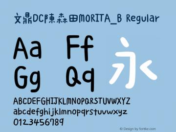 文鼎DC陳森田MORITA_B Regular Version 1.00图片样张