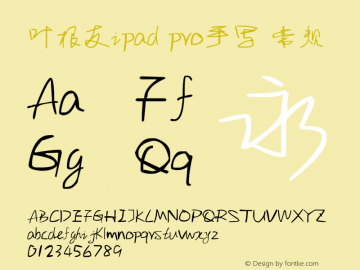 叶根友ipad pro手写 常规 Version 1.00 December 24, 2015, initial release图片样张