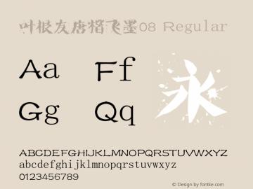 叶根友唐楷飞墨08 Regular Version 1.00 August 15, 2014, initial release图片样张