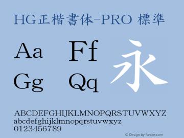 HG正楷書体-PRO 標準 Version 3.01图片样张