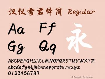 汉仪雪君体简 Regular Version 3.53 Font Sample