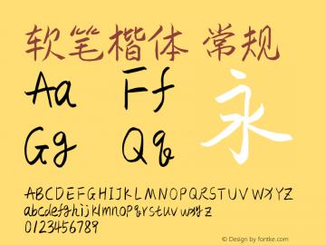 软笔楷体 常规 Version 1.00 May 10, 2016, initial release图片样张