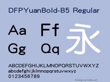 DFPYuanBold-B5 Regular Version 3.00 January 12, 2014图片样张