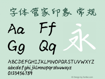 字体管家印象 常规 Version 1.00 August 22, 2016, initial release Font Sample