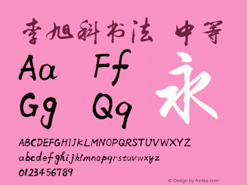 李旭科书法 中等 Version 001.000 Font Sample