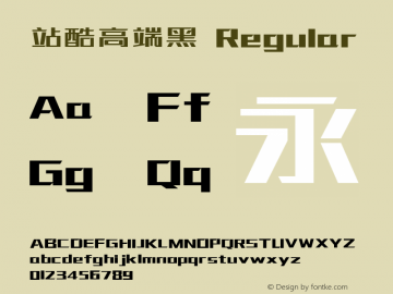 站酷高端黑 Regular Version 3.12 Font Sample