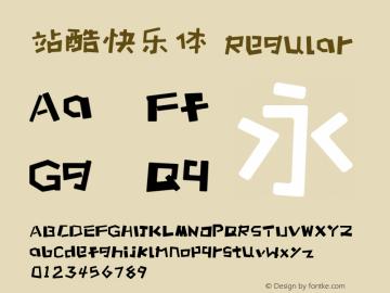 站酷快乐体 Regular Version 2.00 August 2, 2016图片样张