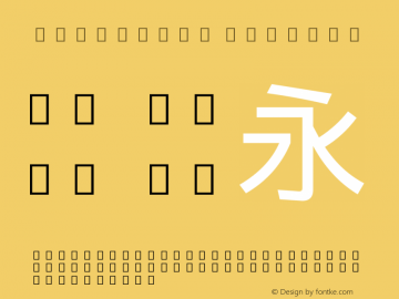 DroidMono Regular Version 2.55b Font Sample