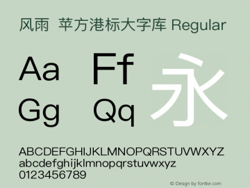 风雨  苹方港标大字库 Regular Version 1.00 October 1, 2016, initial release图片样张