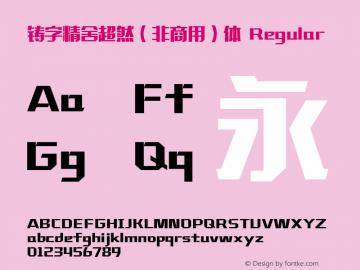 铸字精舍超然(非商用)体 Regular Version 2.004 October 11, 2016图片样张