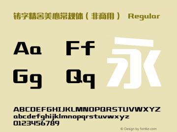 铸字精舍美心常规体(非商用) Regular Version 2.004 October 11, 2016图片样张