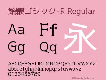 飴鞭ゴシック-R Regular Version 3.00图片样张