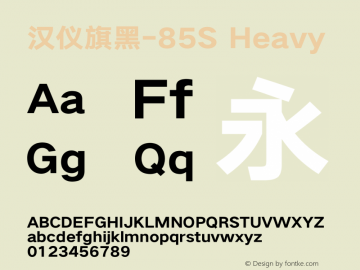 汉仪旗黑-85S Heavy Version 5.01 Font Sample
