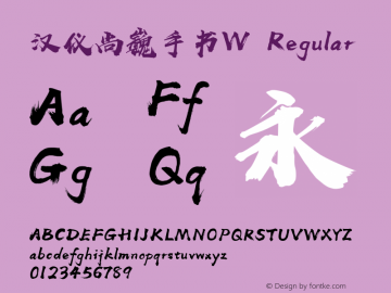 汉仪尚巍手书W Regular Version 5.00 Font Sample