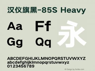 汉仪旗黑-85S Heavy Version 5.01 Font Sample