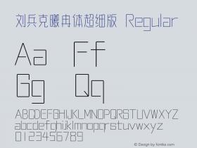 刘兵克曦冉体超细版 Regular Version 3.12图片样张