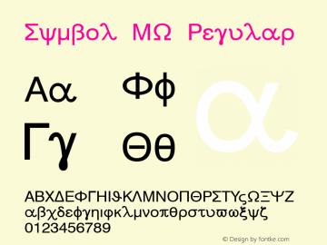 Symbol MW Regular Version 1.00图片样张