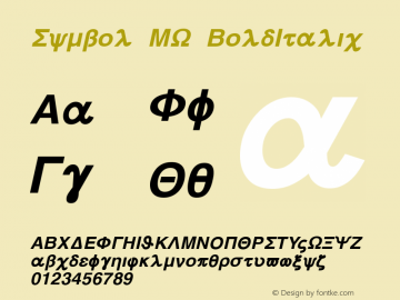 Symbol MW BoldItalic Version 1.00图片样张
