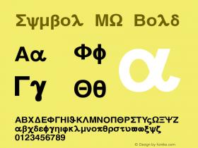 Symbol MW Bold Version 1.00图片样张