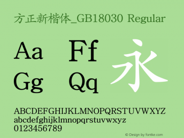 方正新楷体_GB18030 Regular 1.00 Font Sample
