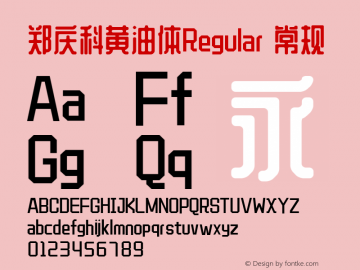 郑庆科黄油体Regular 常规 Version 1.00 May 3, 2016, initial release Font Sample