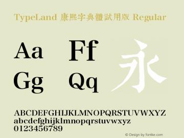 TypeLand 康熙字典體試用版 Regular Version 1.023;PS 1;hotconv 1.0.57;makeotf.lib2.0.21895图片样张