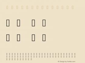 glyphs Regular Version 001.000图片样张