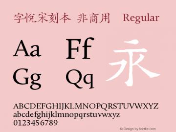 字悦宋刻本(非商用) Regular 001.000 Font Sample