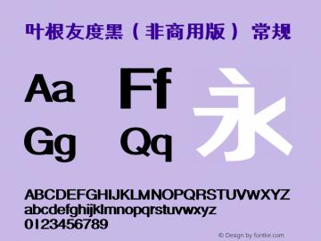 叶根友度黑(非商用版) 常规 Version 1.00 August 3, 2015, initial release图片样张