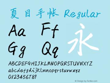 夏目手帐 Regular Version 1.00 Font Sample