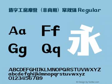 造字工房摩登(非商用)常规体 Regular Version 1.000;PS 1;hotconv 16.6.51;makeotf.lib2.5.65220 Font Sample
