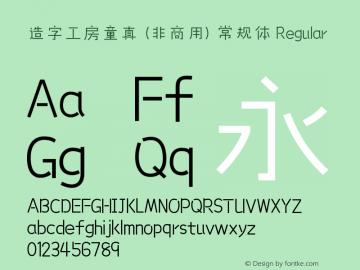 造字工房童真(非商用)常规体 Regular Version 1.000;PS 1;hotconv 16.6.51;makeotf.lib2.5.65220 Font Sample