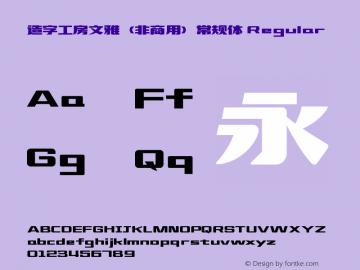 造字工房文雅(非商用)常规体 Regular Version 1.000;PS 1;hotconv 16.6.51;makeotf.lib2.5.65220 Font Sample