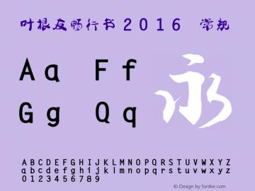 叶根友畅行书2016 常规 Version 1.00 November 3, 2016, initial release图片样张
