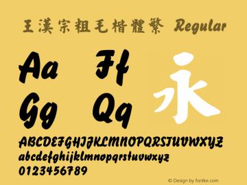 王漢宗粗毛楷體繁 Regular 王漢宗字集(1), March 8, 2002; 1.00, initial release Font Sample