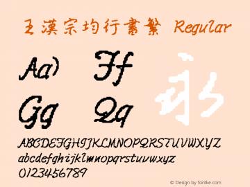 王漢宗均行書繁 Regular 王漢宗字集(1), March 8, 2002; 1.00, initial release图片样张