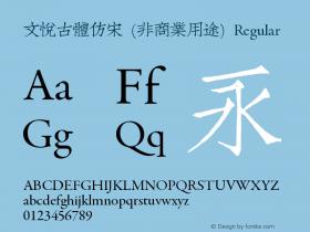 文悦古体仿宋 (非商业用途) Regular Version 1.005;PS 1;hotconv 1.0.81;makeotf.lib2.5.63406 Font Sample