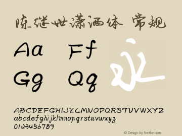 陈继世潇洒体 常规 Version 1.00 2016.10.6 Font Sample