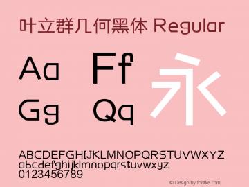 叶立群几何黑体 Regular Version 1.00 November 2, 2016, initial release Font Sample