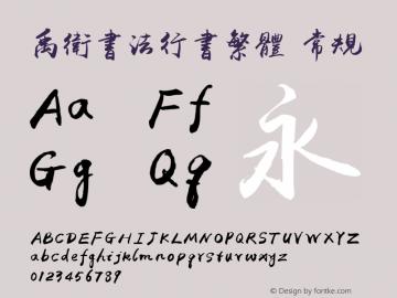 禹卫书法行书繁体 常规 Version 1.00 December 25, 2016, initial release图片样张