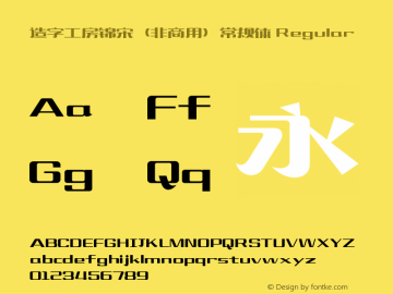 造字工房锦宋(非商用)常规体 Regular Version 1.000;PS 1;hotconv 16.6.51;makeotf.lib2.5.65220图片样张