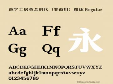 造字工房黄金时代(非商用)粗体 Regular Version 1.000;PS 1;hotconv 1.0.57;makeotf.lib2.0.21895 Font Sample