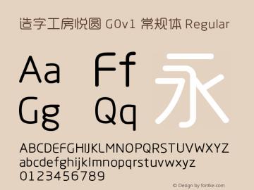 造字工房悦圆 G0v1 常规体 Regular Version 1.000;PS 1;hotconv 1.0.57;makeotf.lib2.0.21895 Font Sample
